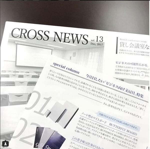 クロスニュース