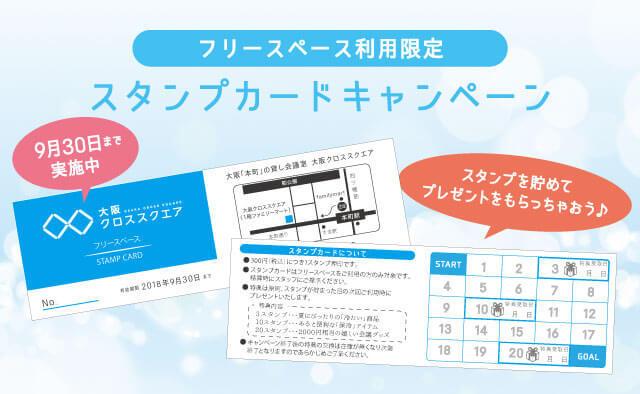 大阪クロススクエアスタンプカード