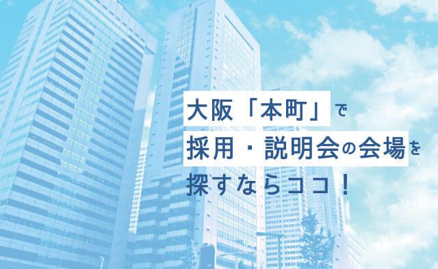 大阪本町貸し会議室