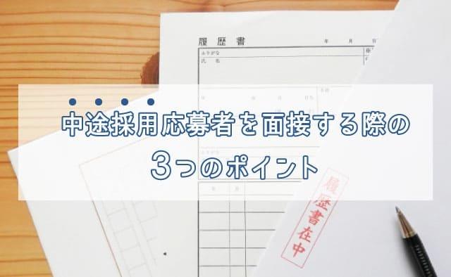 中途採用 会場 大阪