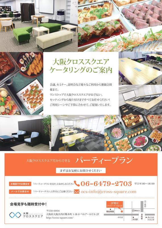 大阪クロススクエアパーティープラン